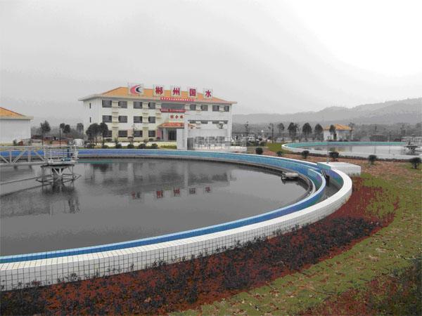 郴州第三污水处理厂项目