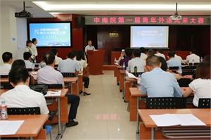 中南院举办第一届青年外语风采大赛