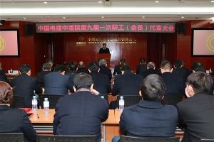 中南院0207威尼斯官网第九届职工(会员)代表大会第一次会议